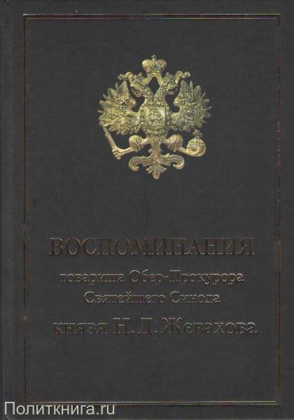 Воспоминания товарища обер-прокурора Святейшего Синода князя Н.Д.Жевахова
