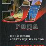 Мухин Ю. И., Шабалов А. А. Почему врут учебники истории