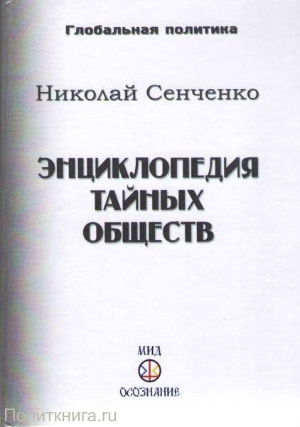 Сенченко Н.И. Энциклопедия тайных обществ
