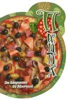 Побрызгалова О. Пицца: от Американо до Яблочной