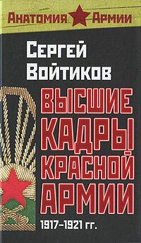 Войтиков С.С. Высшие кадры Красной Армии. 1917-1921 гг.