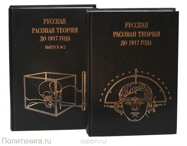 Русская расовая теория до 1917 года. Сборник. В 2-х ТОМАХ