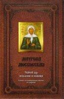 Матрона Московская: Святой дар исцеления и помощи (книга и освященная икона из дерева)