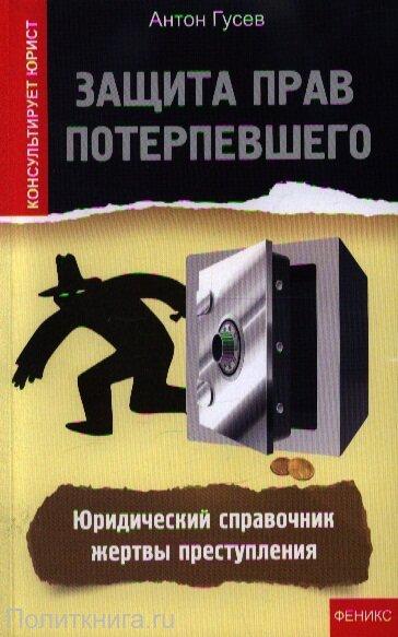 Гусев А.П. Защита прав потерпевшего: юридический справочник жертвы преступления