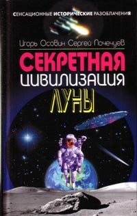 Осовин И., Почечуев С. Секретная цивилизация Луны