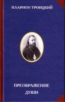 Троицкий И. Преображение души