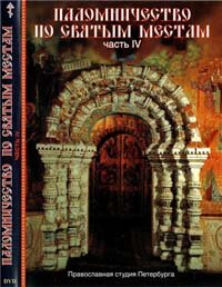 DVD. Паломничество по святым местам. Часть IV