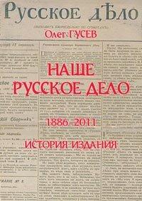 Гусев О.М. Наше Русское Дело