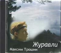 CD. Максим Трошин. Журавли