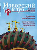 "Журнал ""Изборский клуб"" №6, 2015"