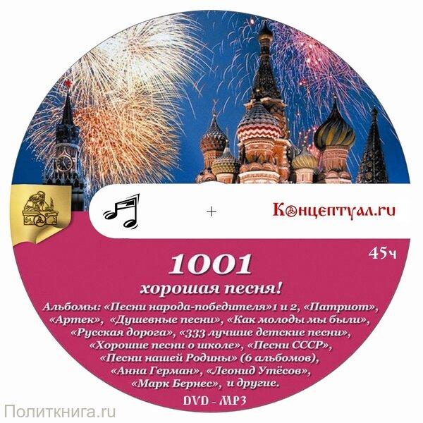 CD. 1001 хорошая песня