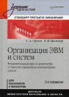 Орлов С.А. Организация ЭВМ и систем: Учебник для вузов. 3-е изд. Стандарт третьего поколения