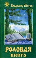 Мегре В. Звенящие кедры России-6. Родовая книга (твердый переплет)