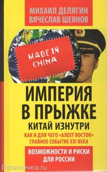 Делягин М.Г., Шеянов В.В. Империя в прыжке. Китай изнутри. Как и для чего «алеет Восток». Главное событие XXI века. Возможности и риски для России