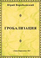 Воробьевский Ю.Ю. Гробализация