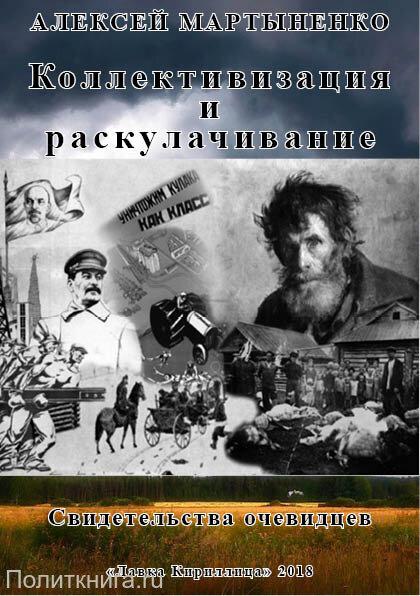 Мартыненко А. А. Коллективизация и раскулачивание. Свидетельства очевидцев