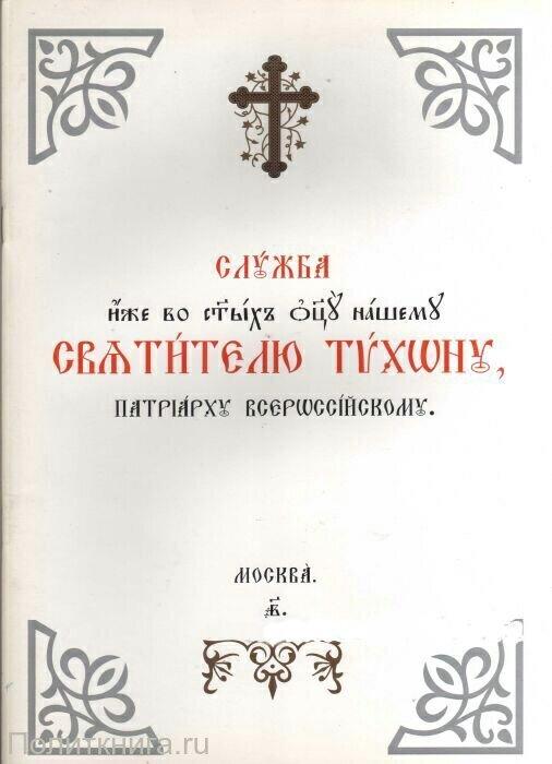 Служба святителю Тихону, Патриарху Всероссийскому на церковнославянском языке
