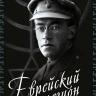 Жаботинский В.Е. Еврейский легион. Воспоминания лидера сионизма.