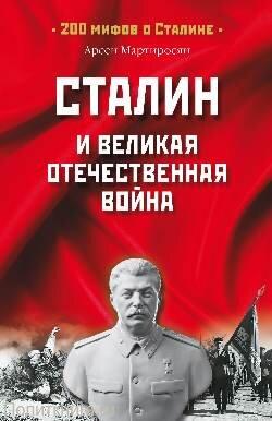 Мартиросян А.Б. Сталин и великая отечественная война