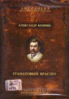 CD. Александр Куприн. Гранатовый браслет. Аудиоспектакль