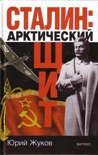 Жуков Ю.Н. Сталин: арктический щит