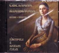 CD. Копылова Светлана. Песни-притчи 2