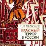 Мельгунов С.П. Красный террор в России. (1918-1923). Чекистский Олимп