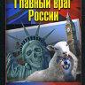 Стариков Н. В. Главный враг России. Все зло приходит с Запада