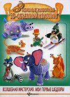 Шквыря Ж.Ю. Забавные животные. 3D объемный квиллинг