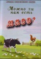 DVD. Можно ли нам есть мясо?