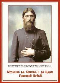 DVD. Мученик за Христа и за Царя Григорий Новый. 5DVD