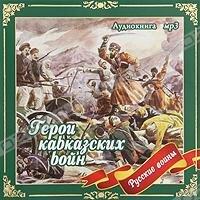 CD. Герои кавказских войн. Аудиокнига