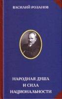 Розанов В.В. Народная душа и сила национальности