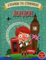 Оденбах Н. Столицы на страницах: Лондон