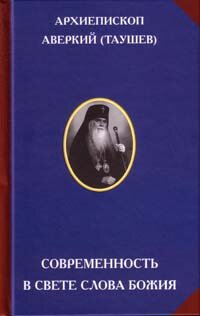 Архиепископ Аверкий (Таушев). Современность в свете Слова Божия