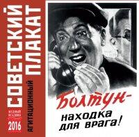 "Календарь на 2016 год на скрепке ""Советский плакат"" (КР10-16066)"