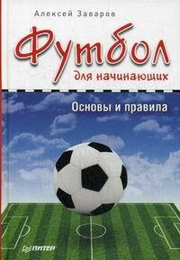 Заваров А. Футбол для начинающих. Основы и правила