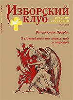 "Журнал ""Изборский клуб"" №7, 2015"