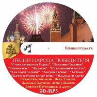 CD. Песни народа-победителя. CD-mp3