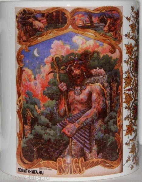 Кружка. Славянский гороскоп. Велес (Коляда)