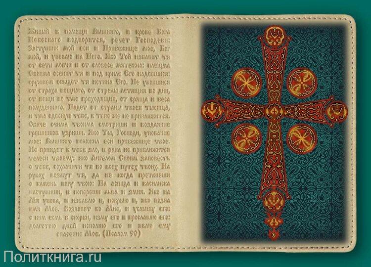 Обложка на паспорт. Корсунский Крест №2