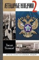 Долгополов Н. М. Легендарные разведчики-2