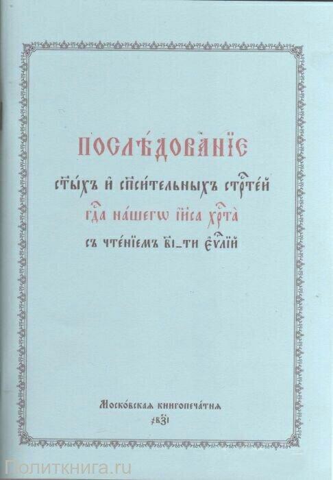Последование святых и спасительных Страстей Христовых с чтением 12-ти Евангелий на церковнославянском языке