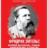 Сборник Фридрих Энгельс. Великий мыслитель, ученый-энциклопедист и теоретик марксизма.