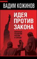 Кожинов В.В. Идея против закона. Коренные различия России и Запада.