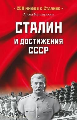 Мартиросян А.Б. Сталин и достижения СССР