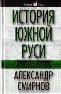 Смирнов А. С. История Южной Руси