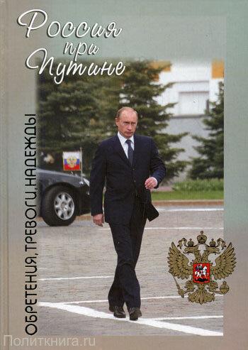 Дегоев В., Ибрагимов Р. Россия при Путине: обретения, тревоги, надежды