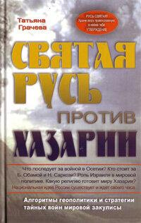 Грачева Т.В. Святая Русь против Хазарии