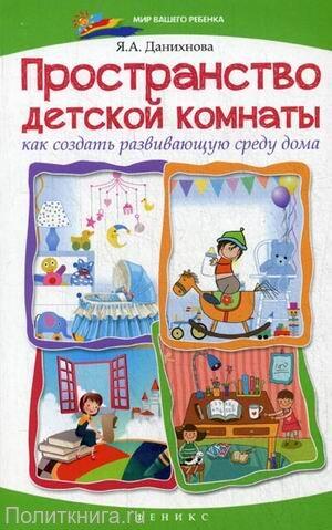 Данихнова Я.А. Пространство детской комнаты: как создать развивающую среду дома
